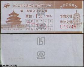 北京公交车票1元☆