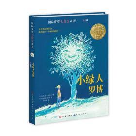 国际获奖大作家系列: 小绿人罗博
