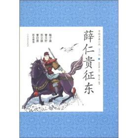 中国古典小说 青少版:薛仁贵征东