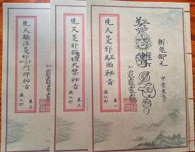 庐江郡先天秘旨 道家法师秘传给子孙符咒手抄原版三薄本新品打印