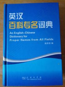 英汉百科专名词典