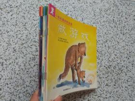 小熊和最好的爸爸  全七册