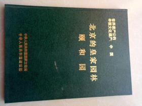 北京的皇家园林 颐和园