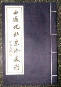 西游记邮票珍藏册