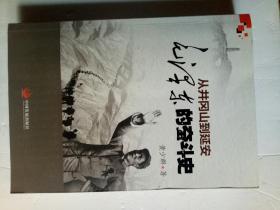 从井冈山到延安:毛泽东的奋斗史