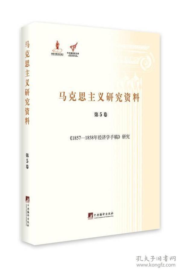 1857 1858经济学手稿_财富与时间 1857 1858年经济学手稿研究