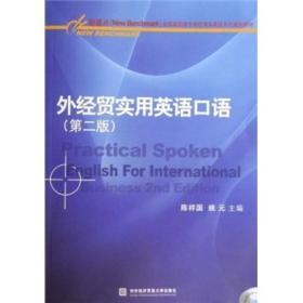 全国高职高专院校商务英语系列规划教材:外经贸实用英语口语(第2版)