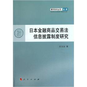 日本金融商品交易法信息披露制度研究