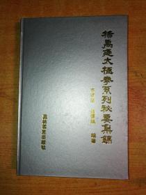 杨禹廷太极拳系列秘要集锦(精装)