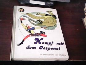 Kampf mit dem gespenst(美猴王从书 彩色连环画)德文书