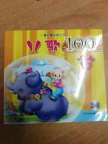 儿歌100首(儿童启蒙益智丛书)(彩图注音版)附光盘