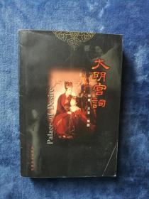 大明宫词  2000年 一版一印