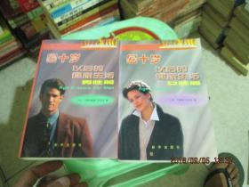 四十岁以后的健康生活:男性篇、女性篇    2册合售