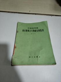 中国科学院南京地质古生物研究所集刊:第17号