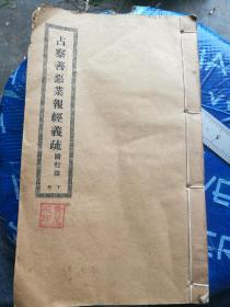 香港版,占察善恶业报经疏卷下。
