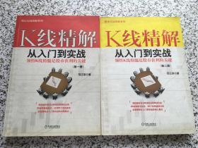 K线精解从入门到实战:领悟K线精髓是股市获利的关键(第一册 第二册) 2本合售