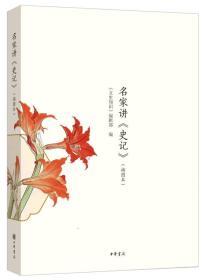 名家讲史记(插图版)9787101118643