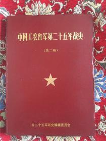 中国工农红军第二十五军战史【第二稿】