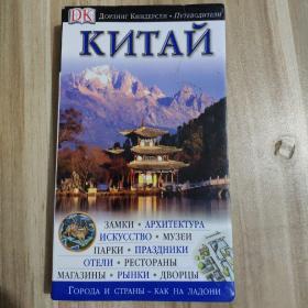 DK版 Eyewitness Travel CHINA(中国旅游指南)俄文