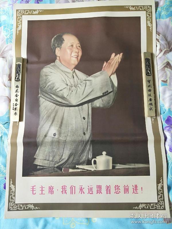宣传画、老式年画【毛主席,我们永远跟着您前进】文革宣传画、版画,板报.