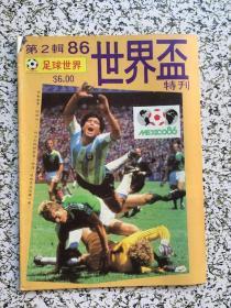 足球世界 86世界杯特刊第2.3辑  2本