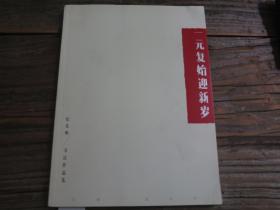 《纪光明书法作品集 一元复始迎新岁》