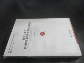 转型与整合:跨国物流集团业务升级战略研究