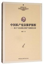 中国私产宪法保护探析基于马克思私有财产思想的分析