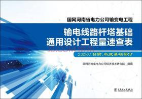 国网河南省电力公司输变电工程 输电线路杆塔基础通用设计工程量速查表(220kV台阶、板式基础部分)