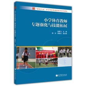 """""""国培计划""""小学体育教师专用培训教材:小学体育教师专题强化与技能拓展"""