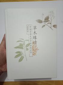 私藏9品如图 《草木缘情:中国古典文学中的植物世界》32开精装----