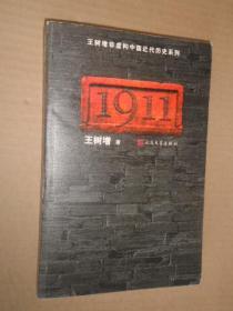 1911 王树增 王树增非虚构中国近代历史系列