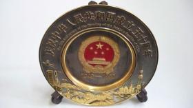"""1999年文化部赠""""庆祝中华人民共和国成立五十周年""""纪念(金属制摆件)大盘"""