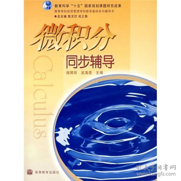 9787040219326高等学校经济管理学科数学基础系列辅导书:微积分同步辅导
