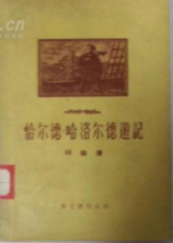 恰尔德哈洛尔德游记,有著名翻译家杨宪益签名借书卡