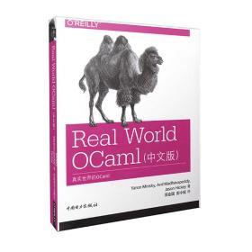 Real World OCanl 中文版