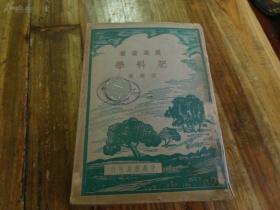 民国旧书农业丛书《肥料学》全一厚册