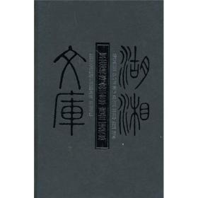 定王台志·贾太傅祠志·南岳二贤祠志--湖湘文库9787807610496