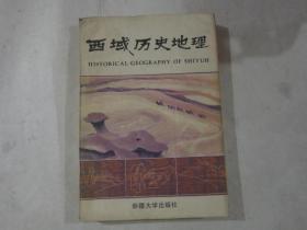 西域历史地理