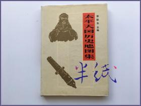 太平天国历史地图集 1989年初版精装