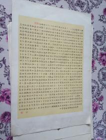 明清扇面集锦  (活页 无函套 22张+序1张共23张全)