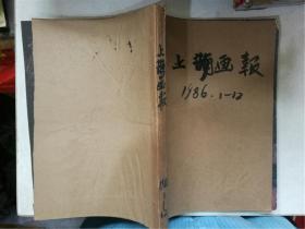 上影画报(1986年第4、5、7、8、9、10、11、12期,八期合订本)