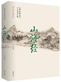 国学典藏:山海经(精装版)9787506386722