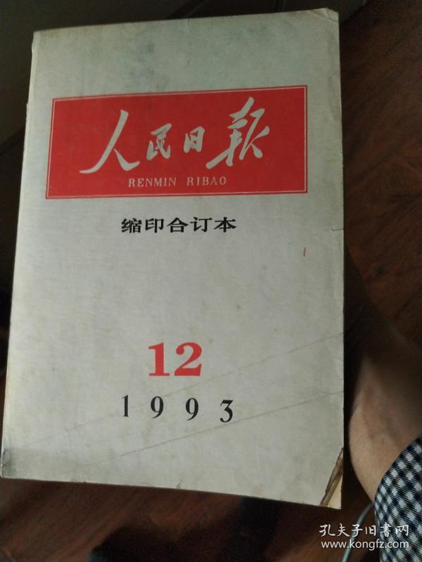 人民日报缩印合订本1993年12月