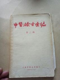中医验方汇编 第二辑 1957年一版一印