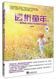 透析童年(2014全新修订 第2版)