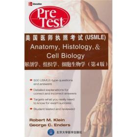 解剖学、组织学、细胞生物学