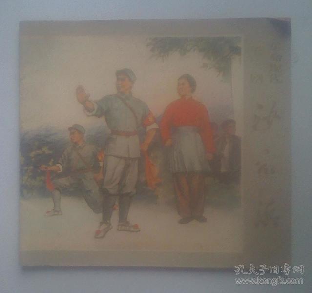革命现代京剧 沙家浜(国画)