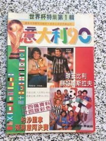 意大利90 世界杯特集第1辑`