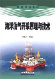 海洋油气开采原理与技术